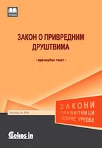 Zakon o privrednim društvima (prečišćen tekst, jul 2018)