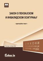 Zakon o penzijskom i invalidskom osiguranju (prečišćen tekst, oktobar 2018)