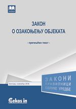 Zakon o ozakonjenju objekata (prečišćen tekst, novembar 2018.)