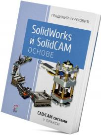 SolidWorks i SolidCAM osnove +CD