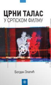Crni talas u srpskom filmu