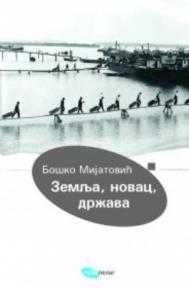Zemlja, novac, država iz istorije srpske ekonomije