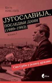 Jugoslavija, poslednji dani (1989-1992) - Knjiga 1