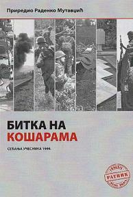 Bitka na Košarama: Sećanja učesnika 1999. (dopunjeno izdanje)