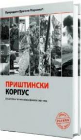 Prištinski korpus - svedočenja 1998-1999.
