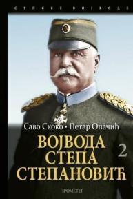 Vojvoda Stepa Stepanović u ratovima Srbije 1876-1918. - II tom