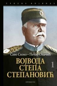 Vojvoda Stepa Stepanović u ratovima Srbije 1876-1918. - I tom