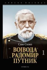 Vojvoda Radomir Putnik - tom I