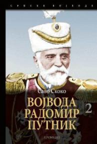 Vojvoda Radomir Putnik - tom II