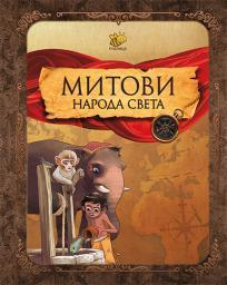 Mitovi naroda sveta