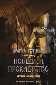 Dragojl ratnici - Pobeda i prokletstvo, knjiga III