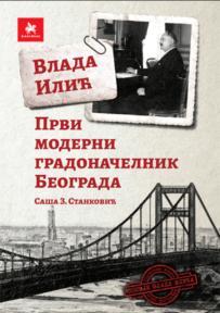 Vlada Ilić - Prvi moderni gradonačelnik Beograda