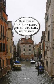 Visoka voda Venecijanaca i druge priče