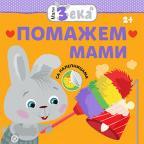 Mali Zeka – Pomažem mami