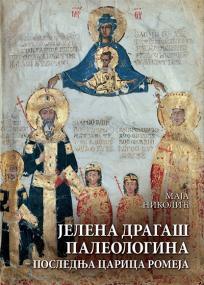 Jelena Dragaš Paleologina