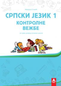 Srpski jezik 1 - Kontrolne vežbe