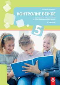 Srpski jezik 5 - Kontrolne vežbe