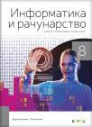 Informatika i računarstvo 6