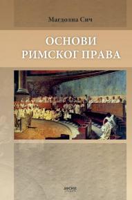 Osnovi rimskog prava (II izdanje)