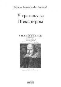 U traganju za Šekspirom