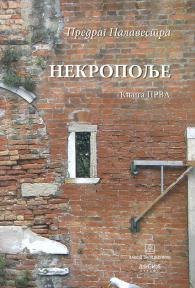 Nekropolje – knjiga I-II