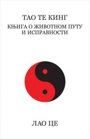 Tao Te King – Knjiga o životnom putu i ispravnosti