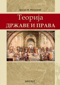 Teorija države i prava