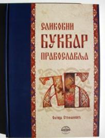 Slikovni bukvar pravoslavlja