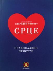 Srce - pravoslavni pristup