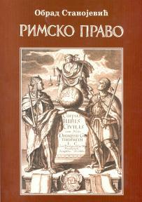 Rimsko pravo (25. izdanje)