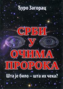 Srbi u očima proroka