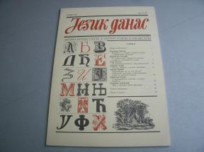 Jezik danas - Glasilo Matice srpske, Broj 1/1997