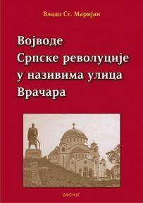 Vojvode srpske revolucije u nazivima ulica Vračara
