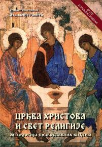 Crkva Hristova i svet religije - antologija pravoslavnih viđenja