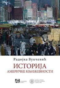 Istorija američke književnosti