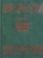 Antologija beloruske poezije