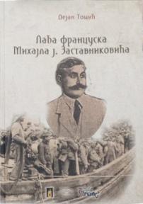Lađa francuska Mihajla J. Zastavnikovića