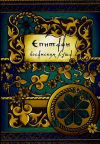 Epitafi bosanskih duša - Prva knjiga na starom bosanskom jeziku Bosančici
