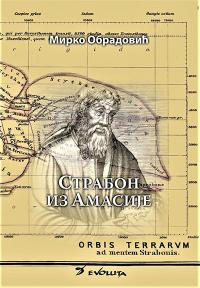 Strabon iz Amasije