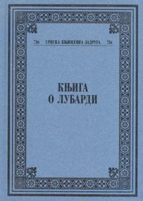 Knjiga o Lubardi