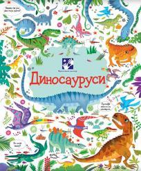 Dinosaurusi, knjiga i slagalica