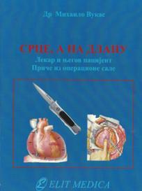 Srce, a na dlanu : lekar i njegov pacijent : priče iz operacione sale