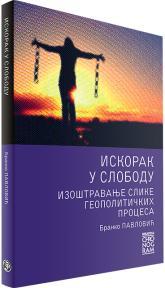 Iskorak u slobodu - Izoštravanje slike geopolitičkih procesa