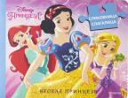 Disney princeza - Vesele princeze - Slikovnica i slagalica