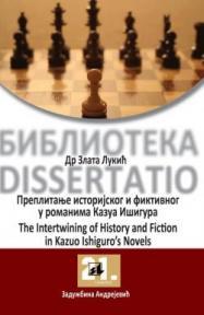 Preplitanje istorijskog i fiktivnog u romanima Kazua Išigura