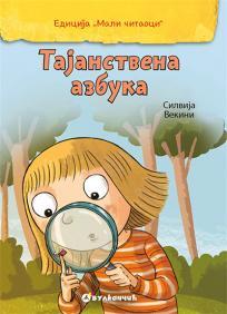 Mali čitaoci - Tajanstvena azbuka