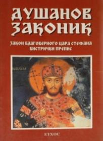 Dušanov zakonik - Bistrički prepis
