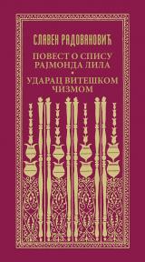 Povest o spisu Rajmonda Lila / Udarac viteškom čizmom