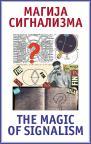 Magija signalizma / The magic of signalism