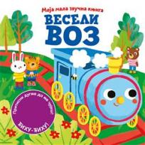 Moja mala zvučna knjiga : Veseli voz